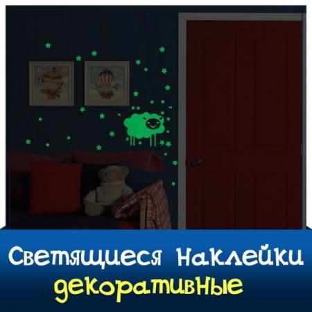 Декоративные светящиеся наклейки